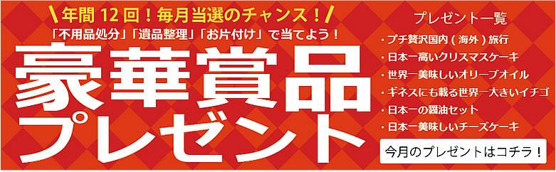 【ご依頼者さま限定企画】白山片付け110番毎月恒例キャンペーン実施中!